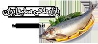 قیمت خرید و فروش انواع ماهی های سفید | ماهی سفید